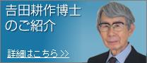 吉田耕作博士のご紹介