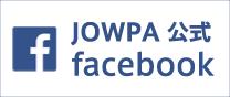 JOWPA公式facebook